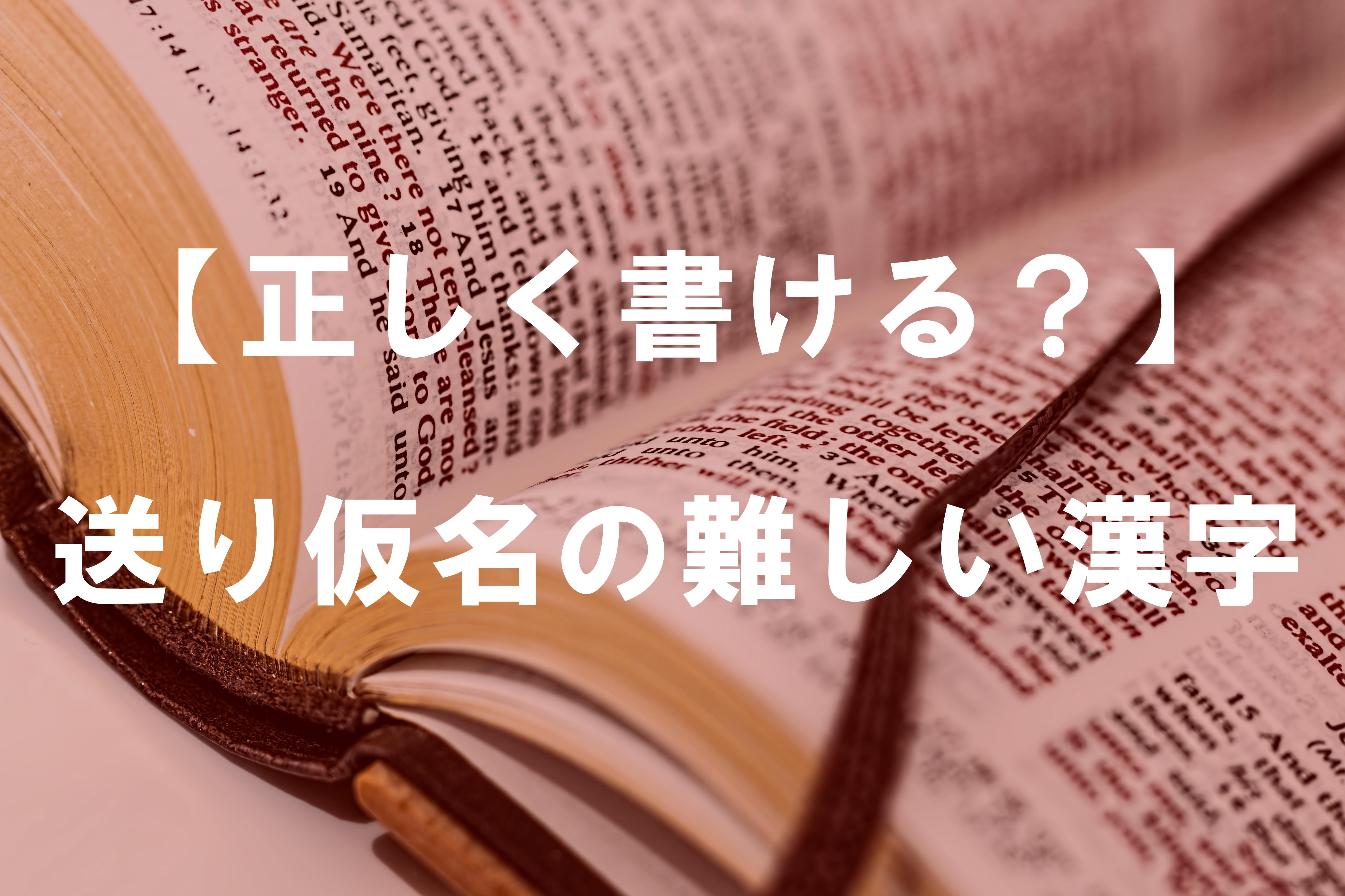 【正しく書ける?】送り仮名の難しい漢字