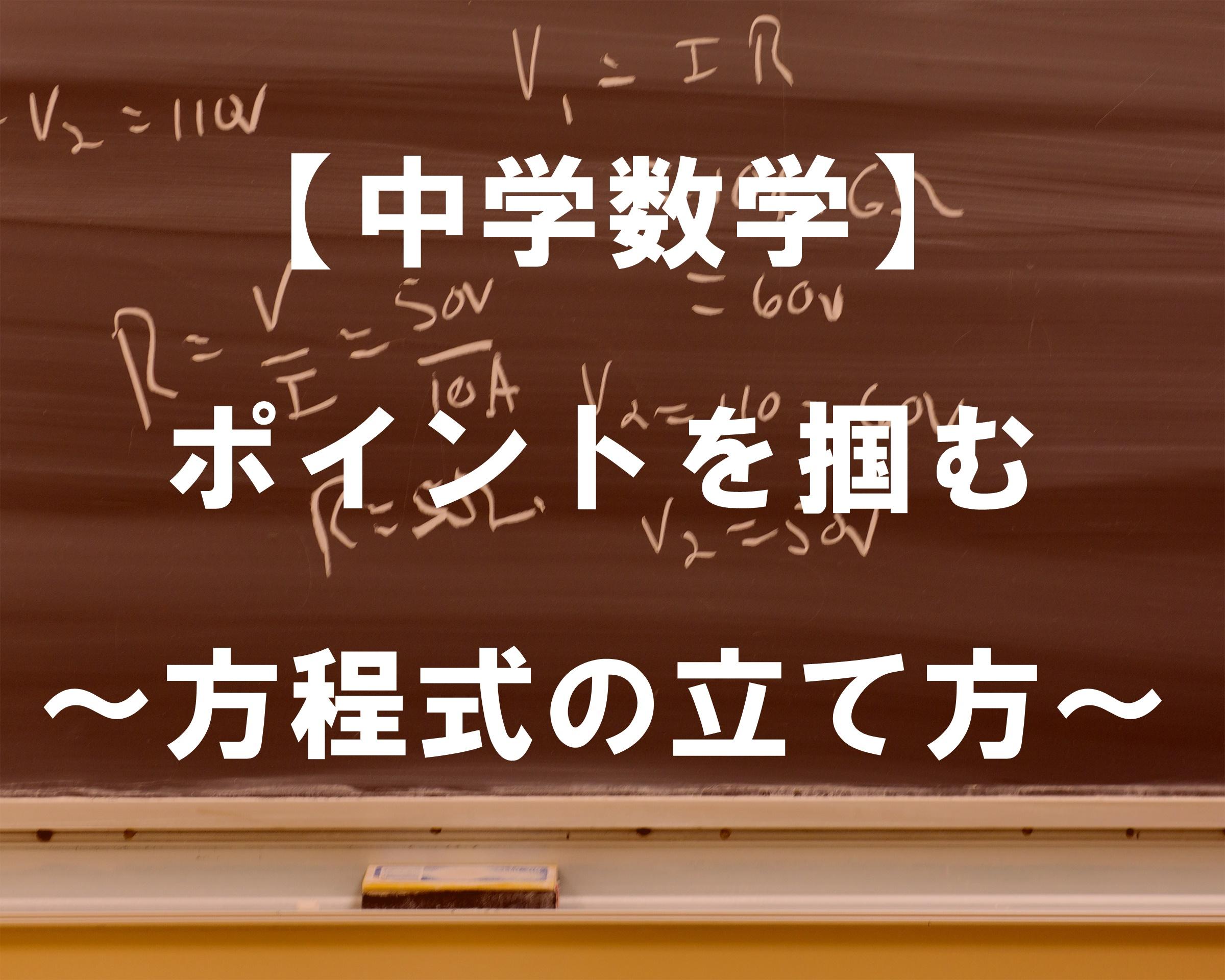 【中学数学】 ポイントを掴む~方程式の立て方~