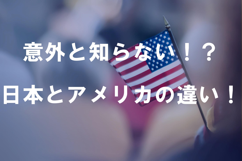 意外と知らない!?日本とアメリカの違い!