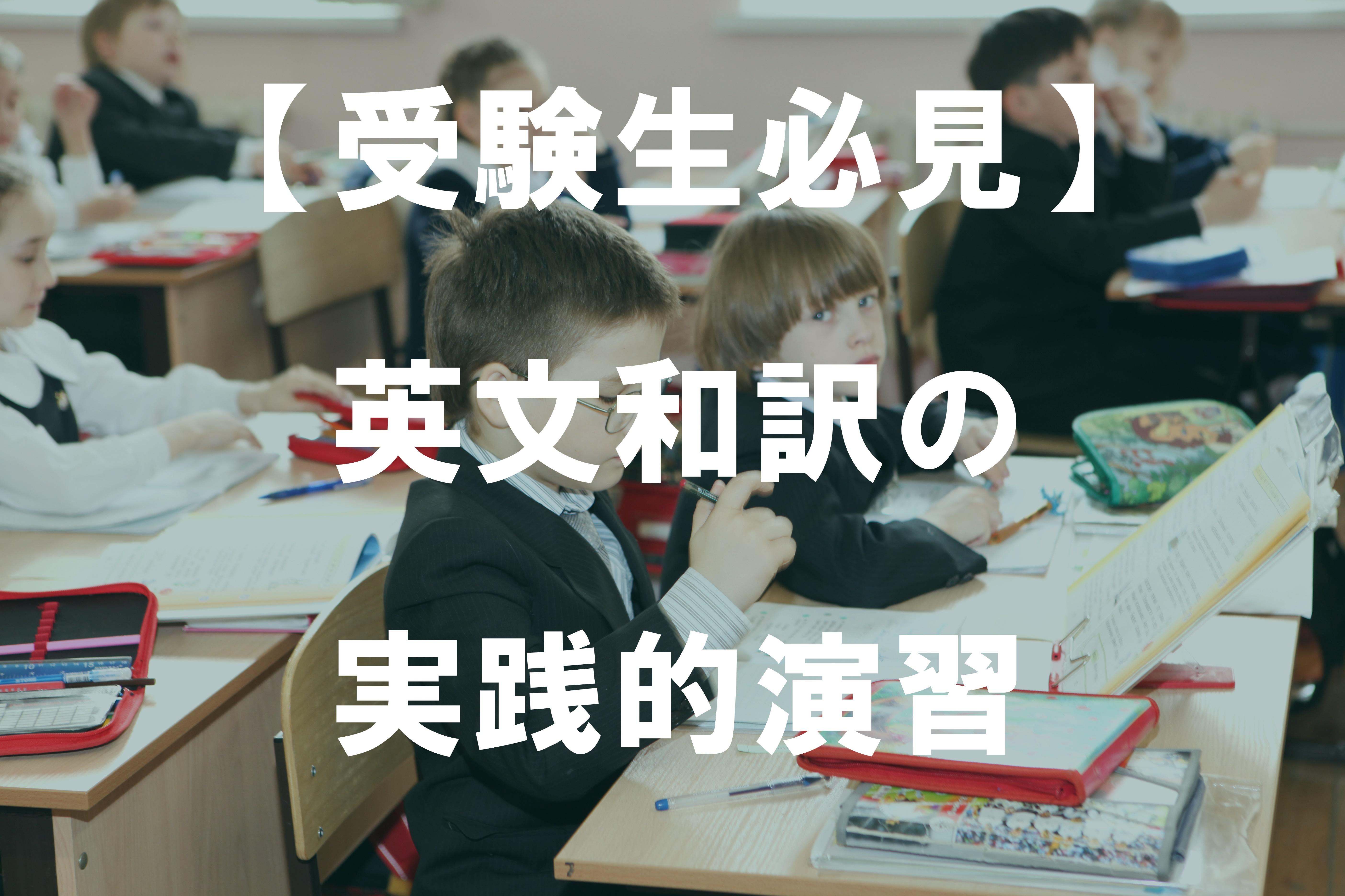 【受験生必見】英文和訳の実践的演習