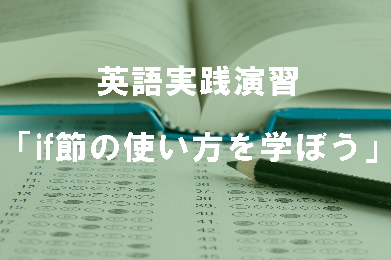 英語実践演習「if節の使い方を学ぼう」