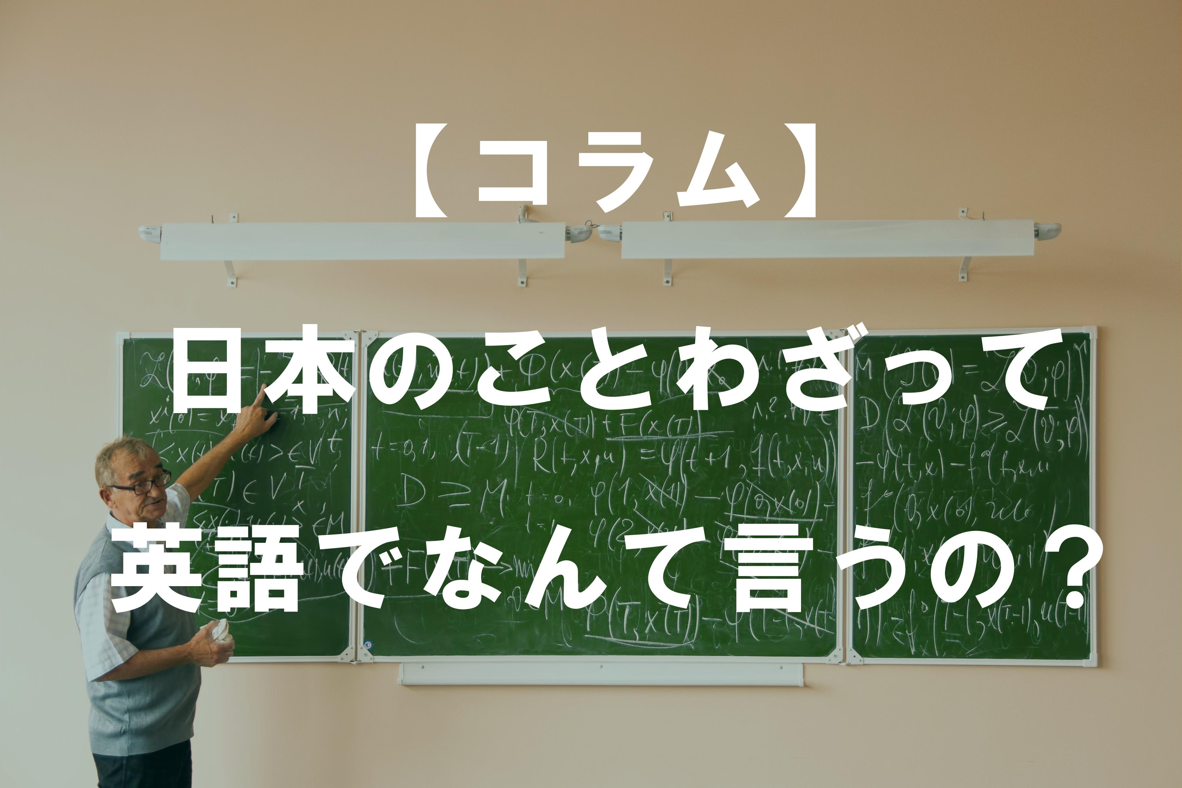 【コラム】日本のことわざって英語でなんて言うの?