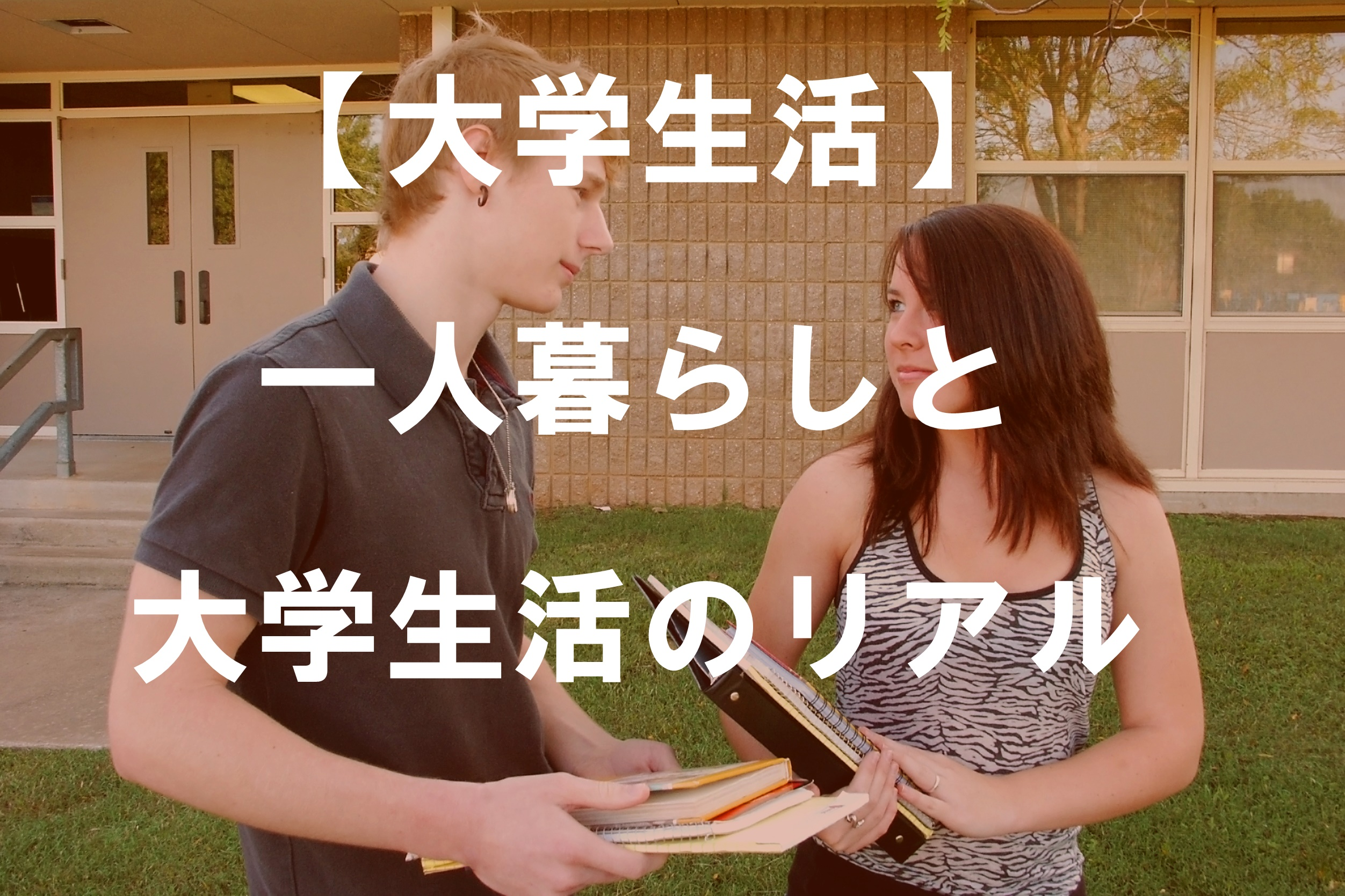 【大学生活】一人暮らしと大学生活のリアル