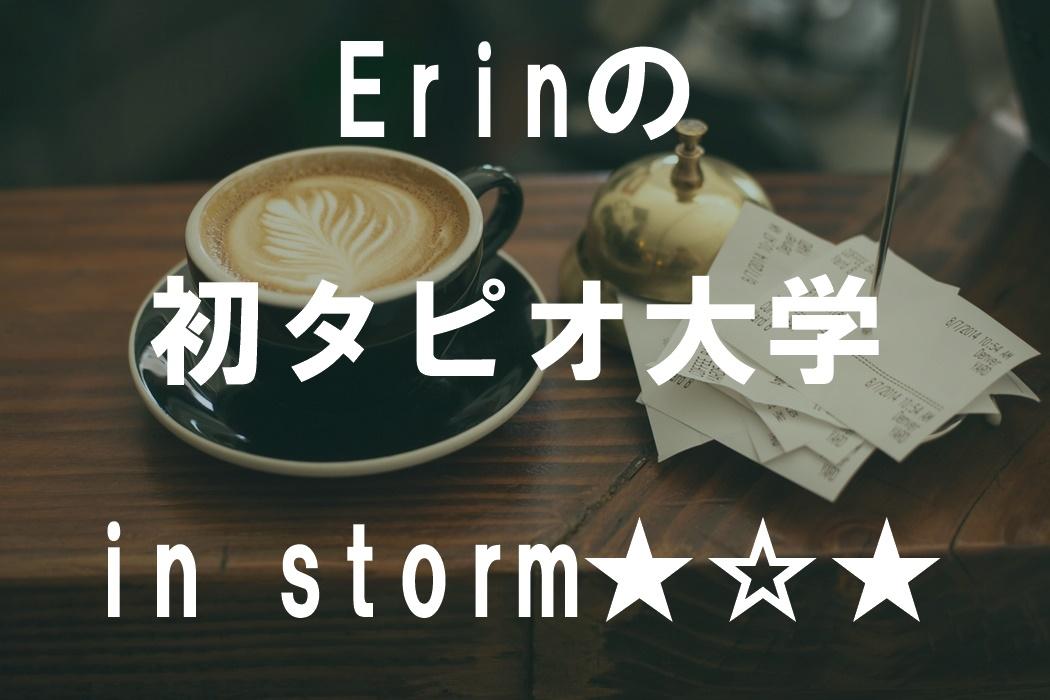 Erinの初タピオ大学in storm★☆★