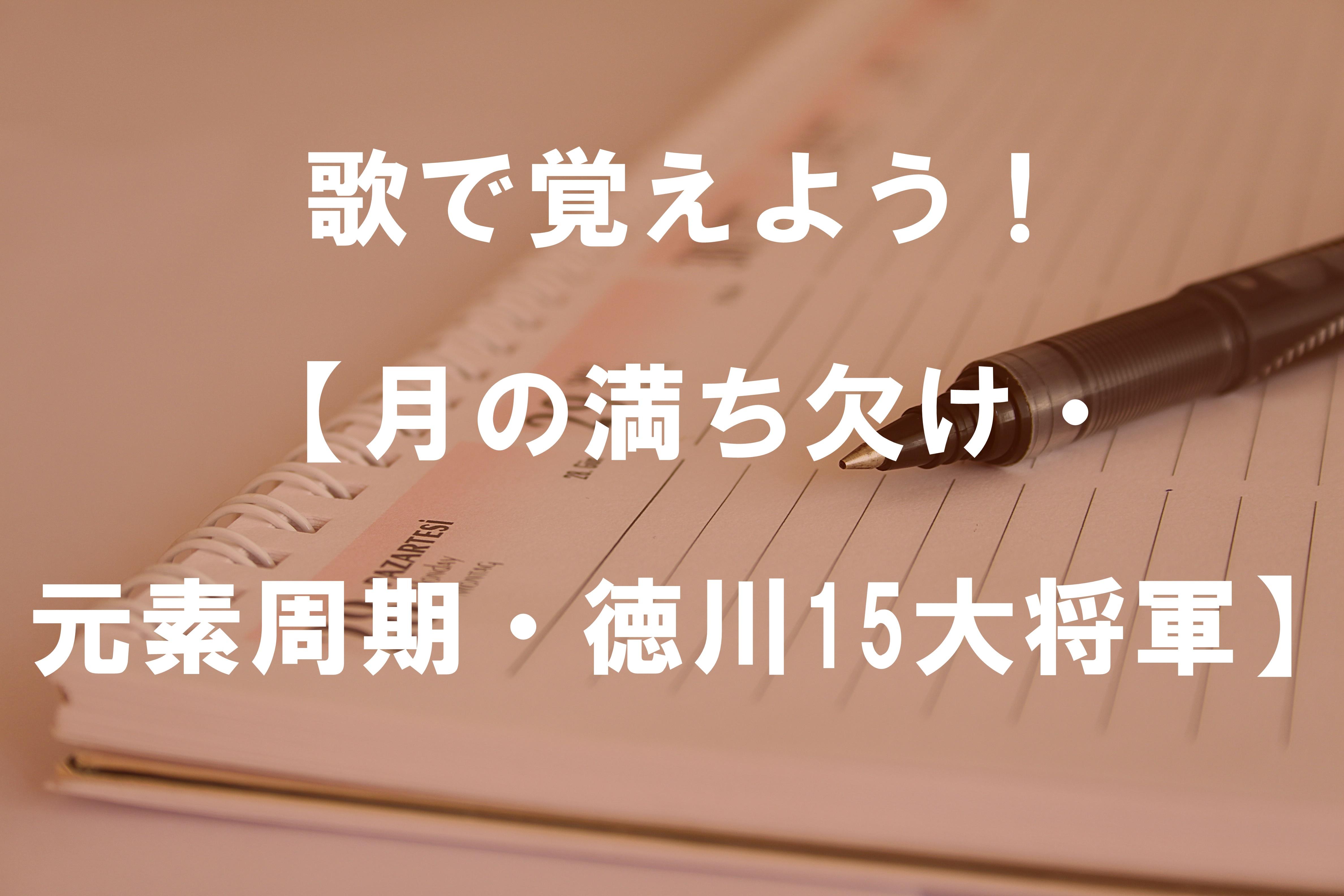 歌で覚えよう!【月の満ち欠け・元素周期・徳川15大将軍】