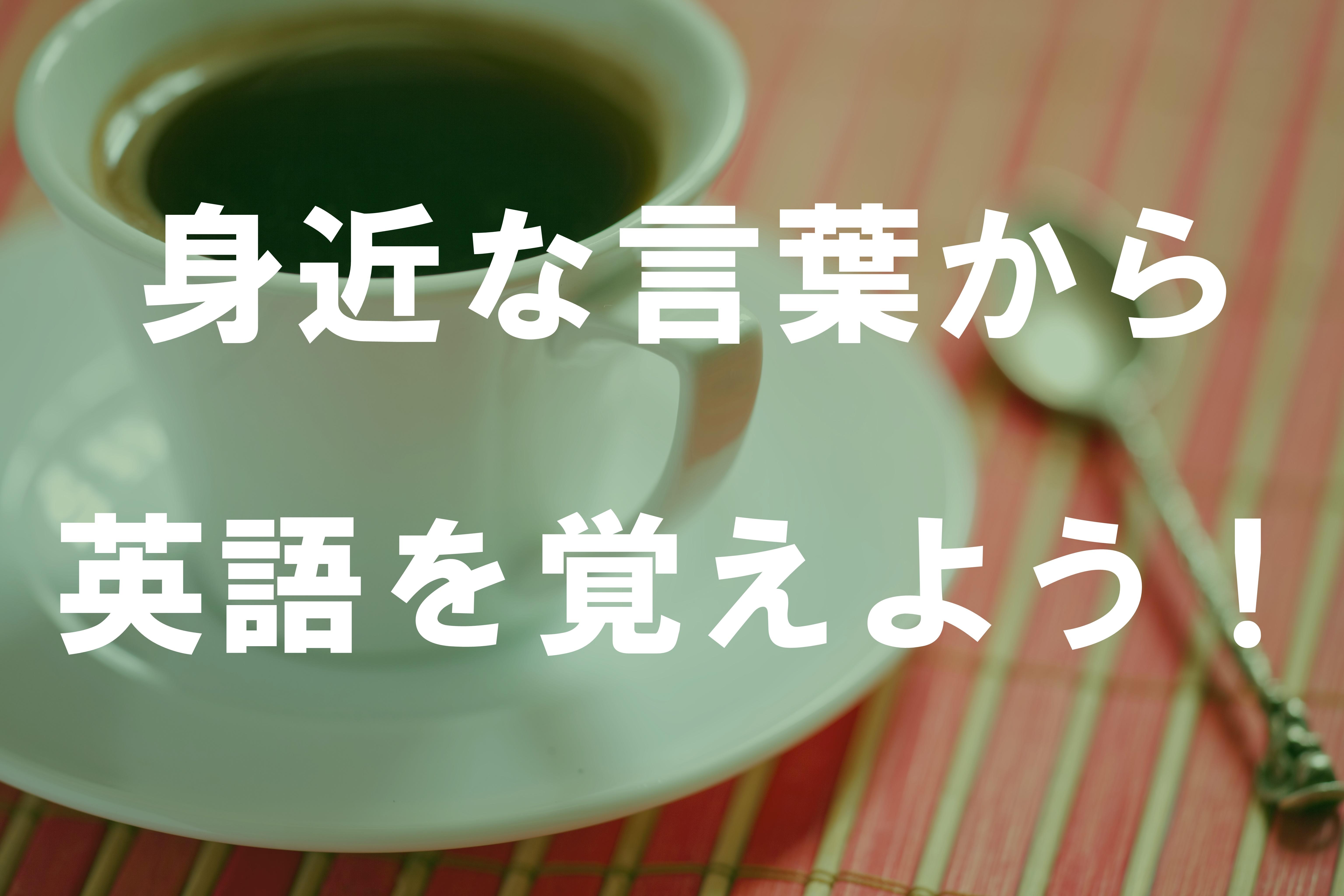身近な言葉から英語を覚えよう!