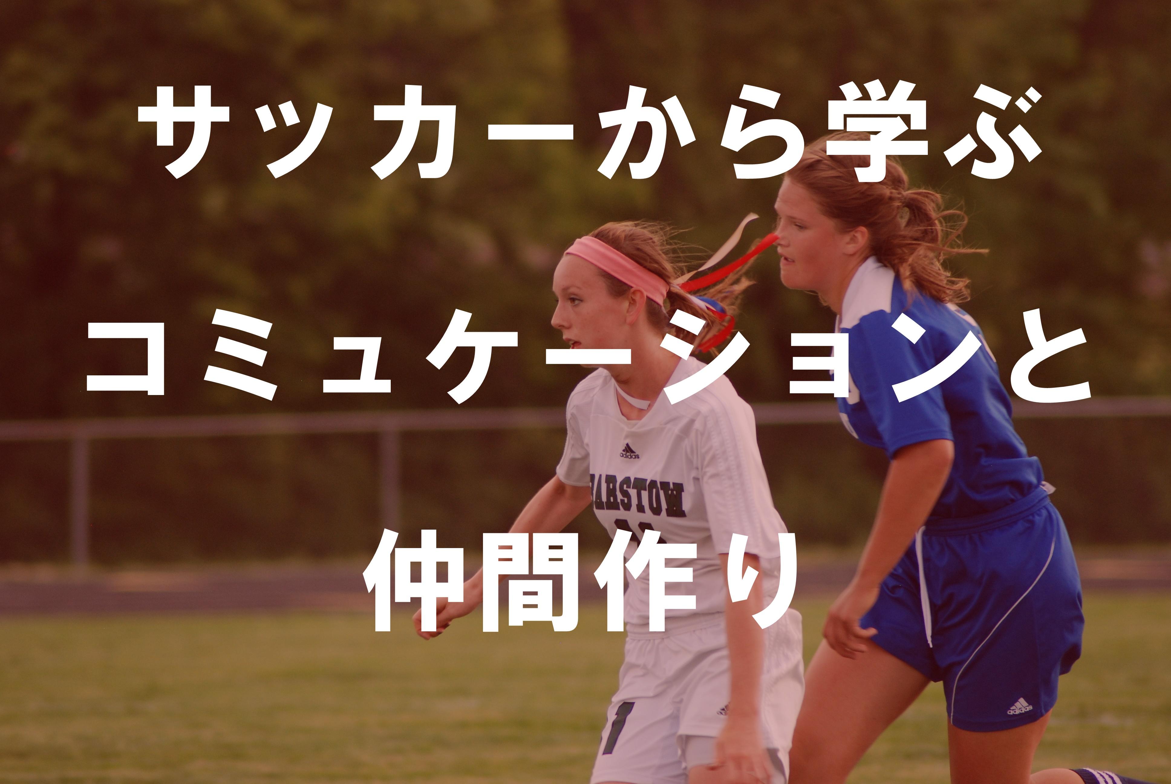 サッカーから学ぶコミュケーションと仲間作り
