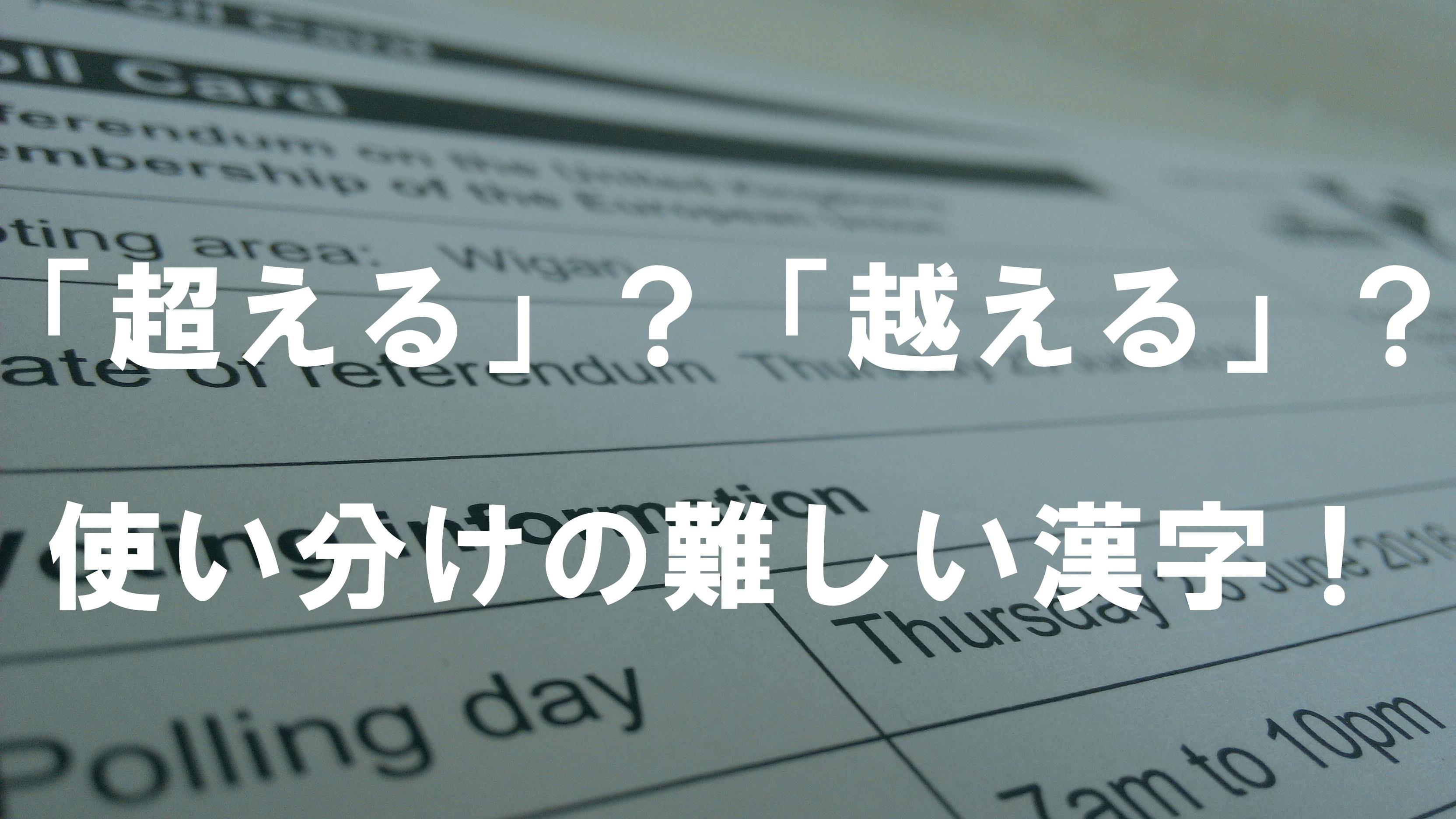 「超える」?「越える」?使い分けの難しい漢字!