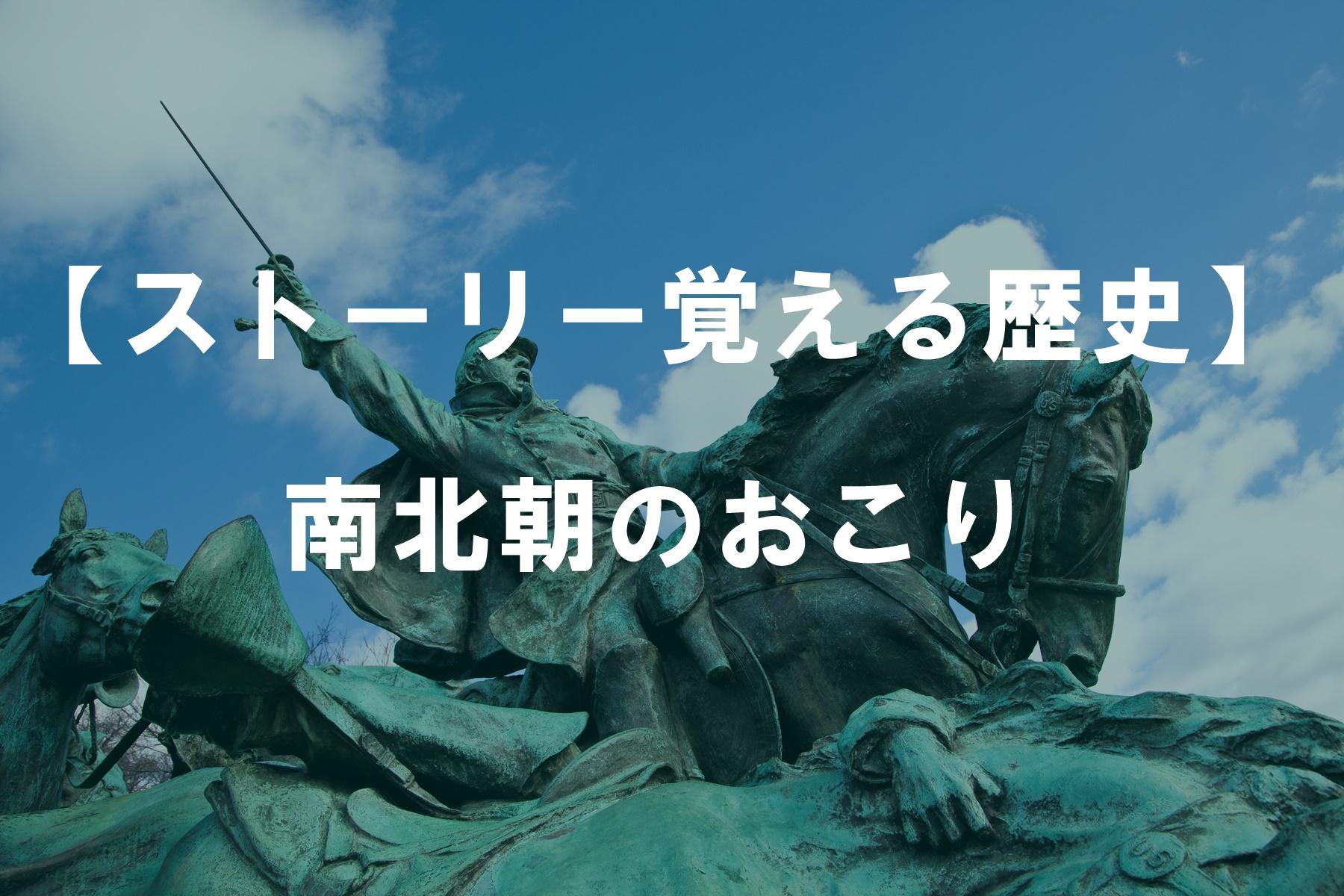 【ストーリー覚える歴史】南北朝のおこり