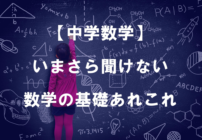 【中学数学】いまさら聞けない数学の基礎4つ