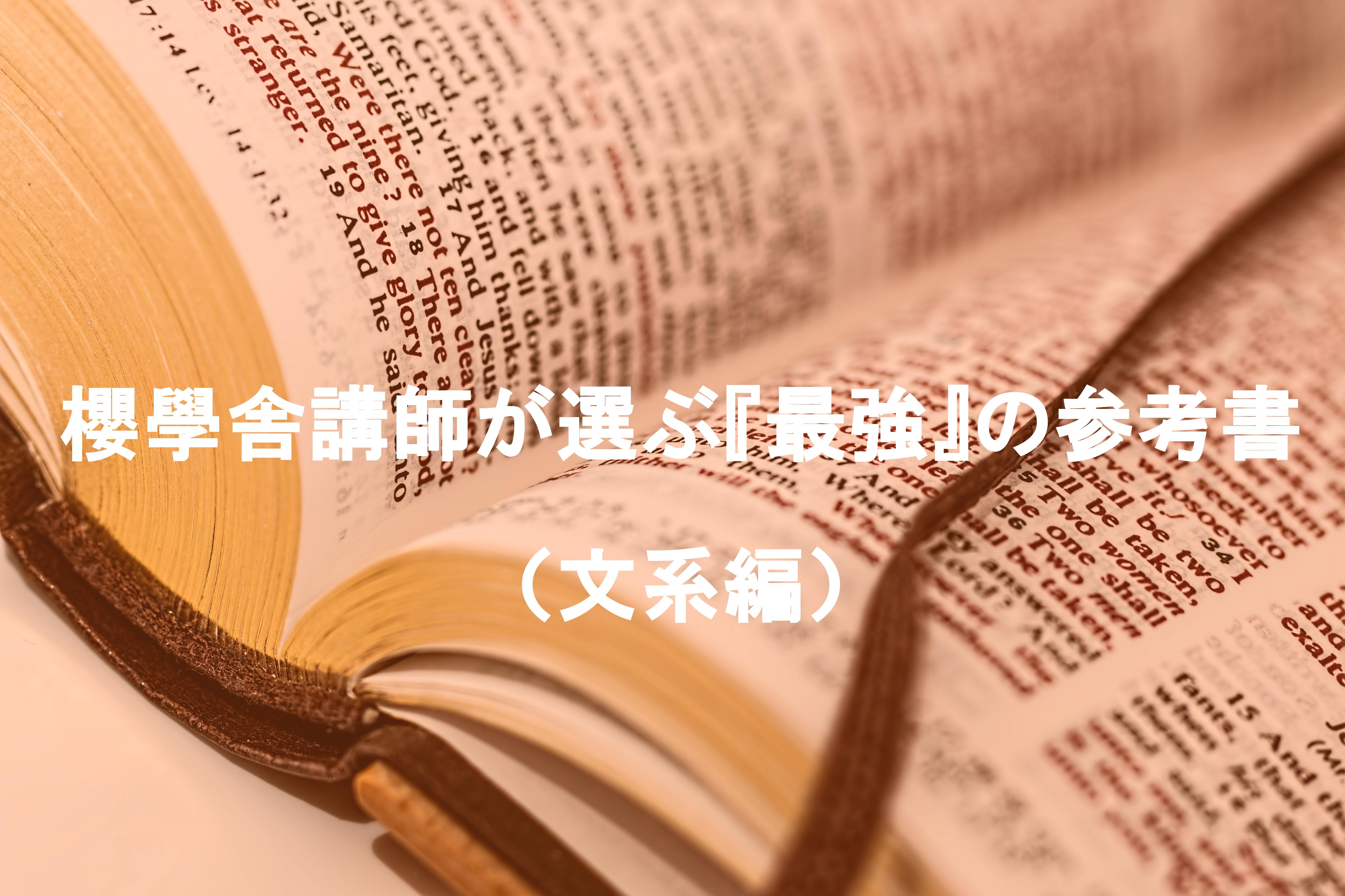 櫻學舎講師が選ぶ『最強』の参考書(文系編)
