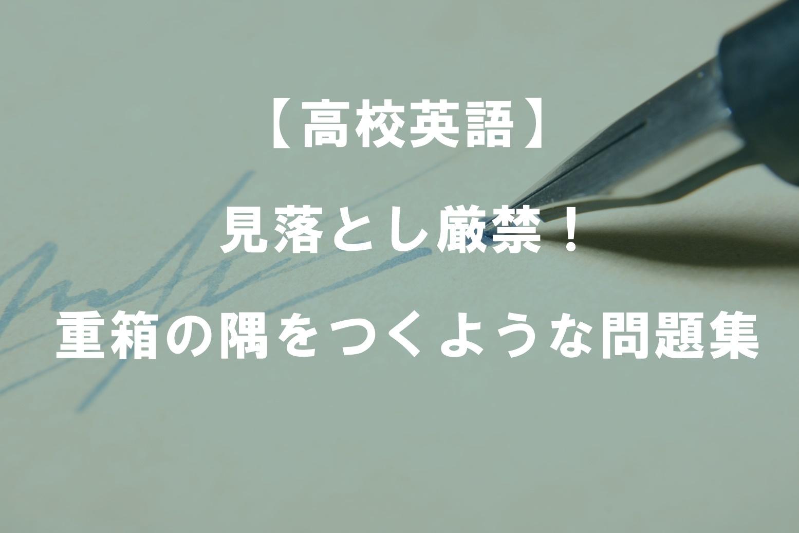 【高校英語】見落とし厳禁!重箱の隅をつくような問題集