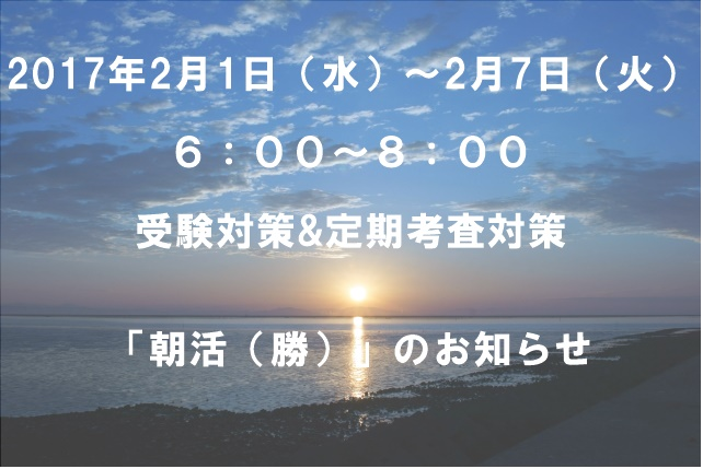 【2017年2月1日(水)~2月7日(火)】定期考査対策&受験対...