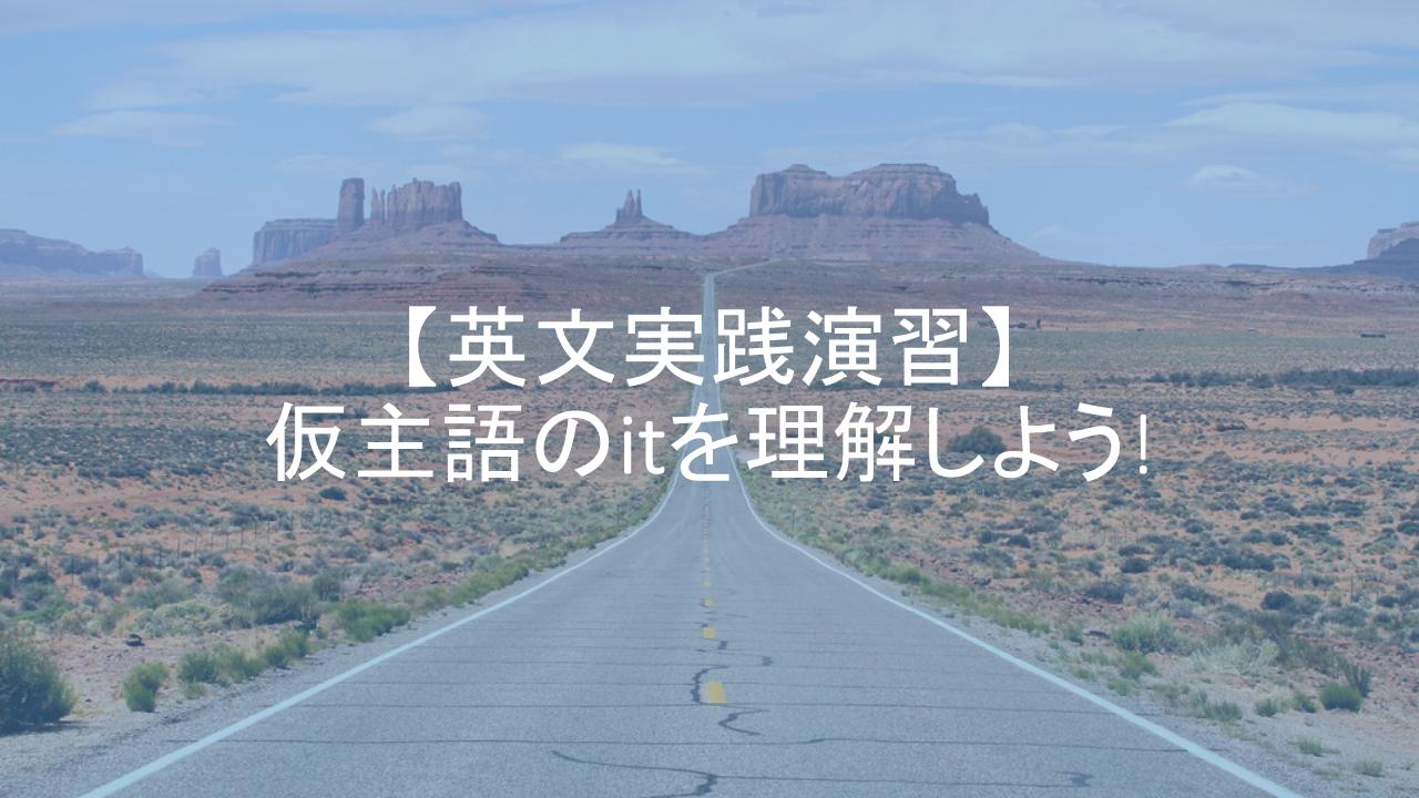 【実践英文解釈】仮主語のitを理解しよう!