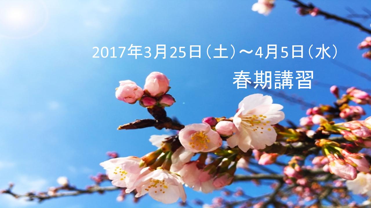 【3月25日~4月5日】櫻學舎春期講習について