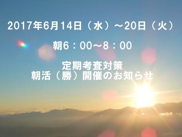 1月29日(月)~1月2日(火)朝活のお知らせ