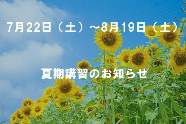 【7月22日(土)~8月19日(土)】櫻學舎 夏期講習のお知らせ