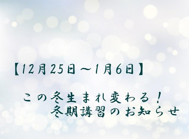 櫻學舎冬期講習のお知らせ