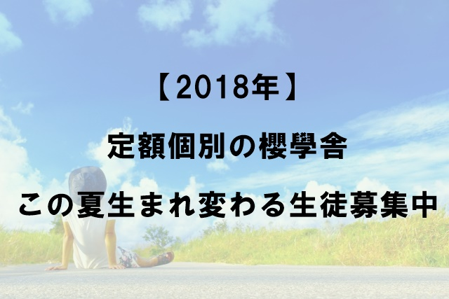 【2018年】7月23日(月)~8月18日(土)夏期講習のお知ら...