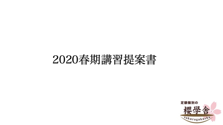 2020年度春期講習のお知らせ