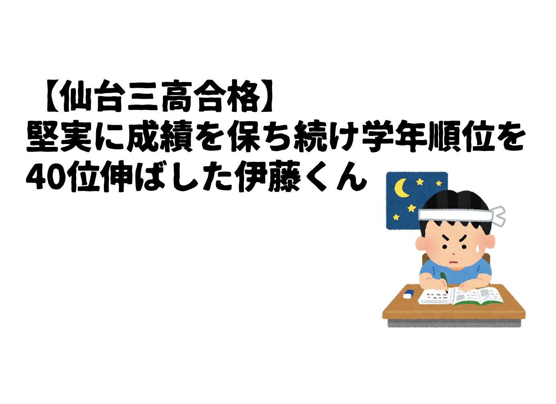【仙台三高合格】堅実に成績を保...