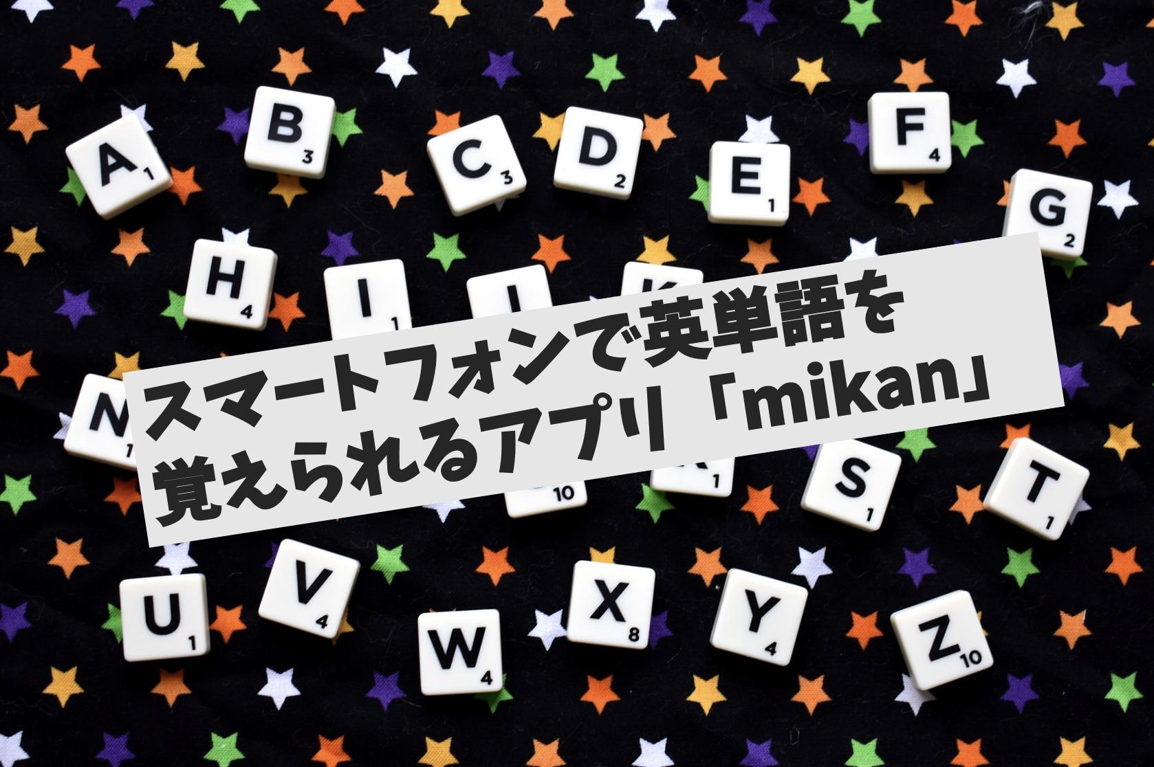 スマートフォンで英単語を覚えられるアプリ「mikan」