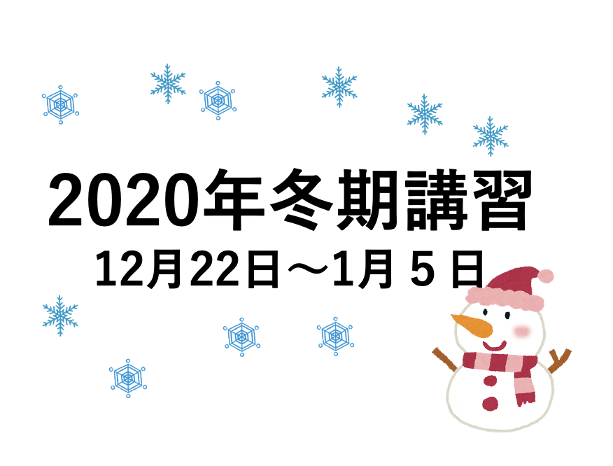 【2020】今年も冬期講習を開催します!