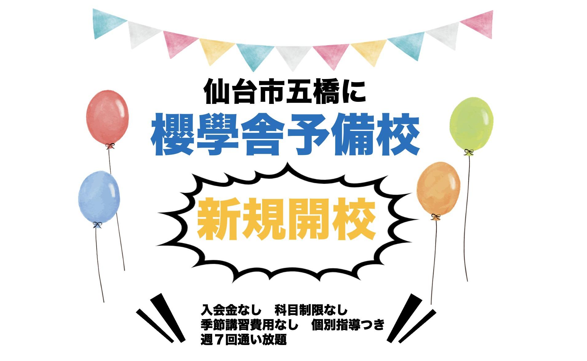 櫻學舎予備校新規開校