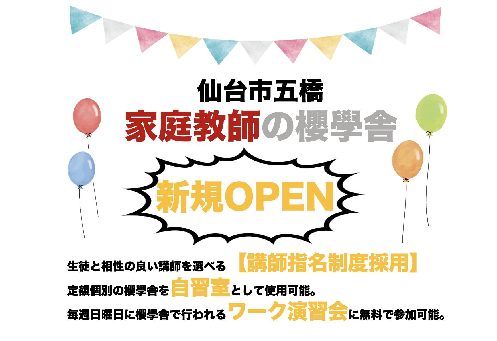 家庭教師の櫻學舎新規開校