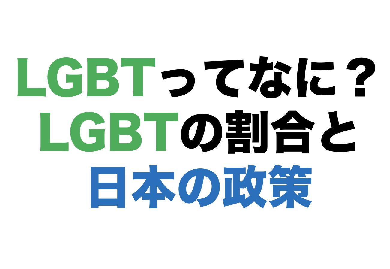 LGBTってなに?LGBTの割合と日本の政策