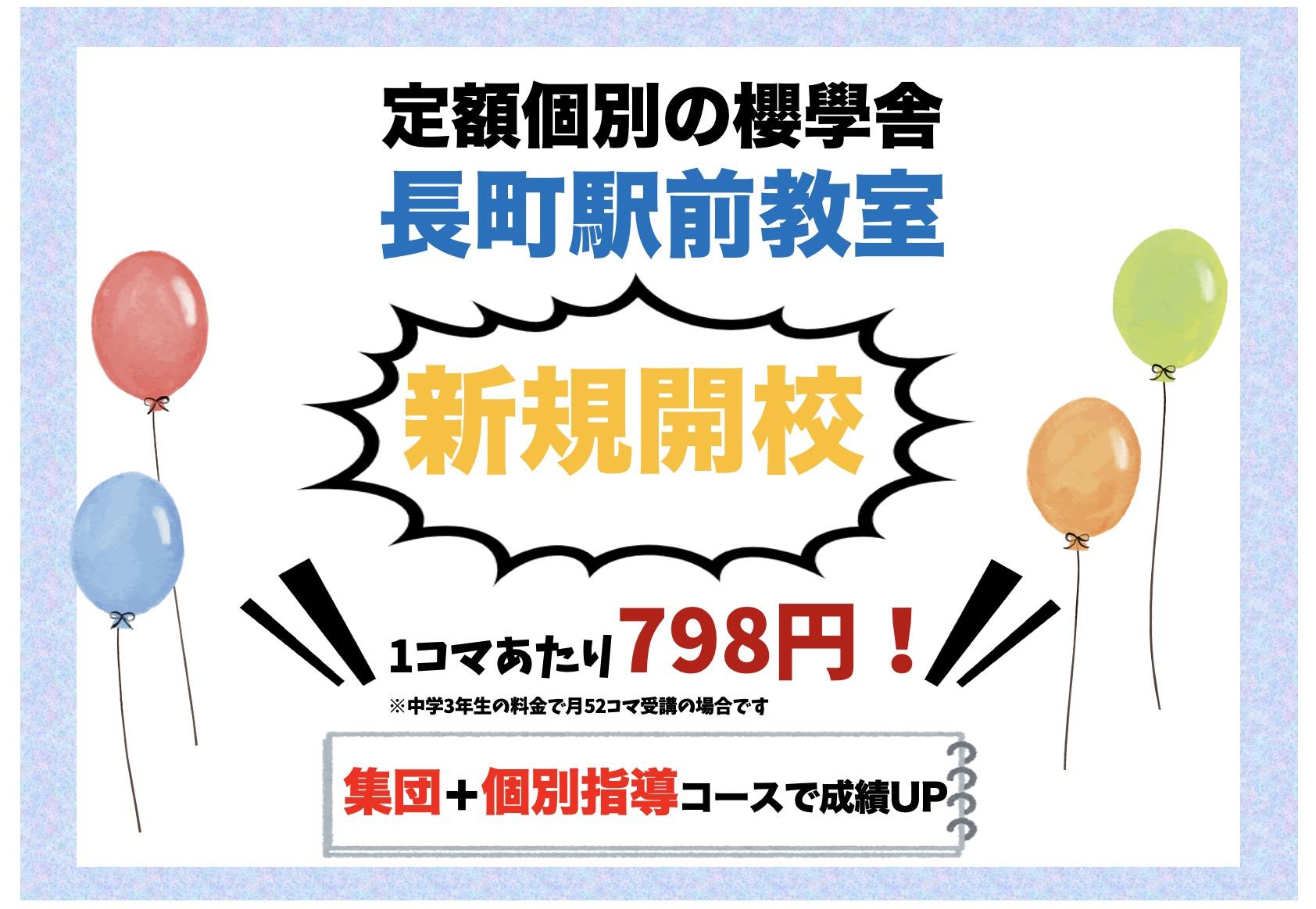 6月1日長町教室新規開校のお知らせ